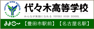 代々木高等学校|愛知豊田キャンパス