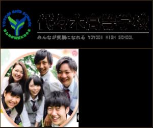 代々木高等学校|愛知一宮キャンパス